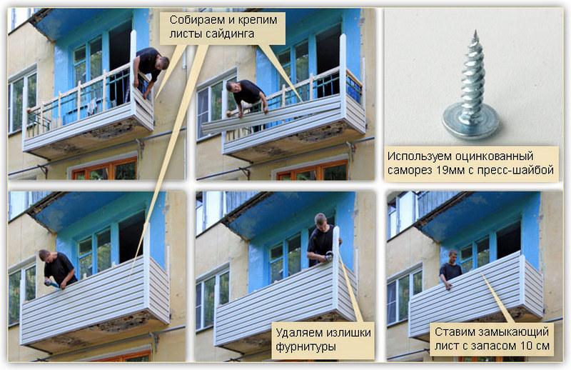 Последовательность обшивки балкона сайдингом