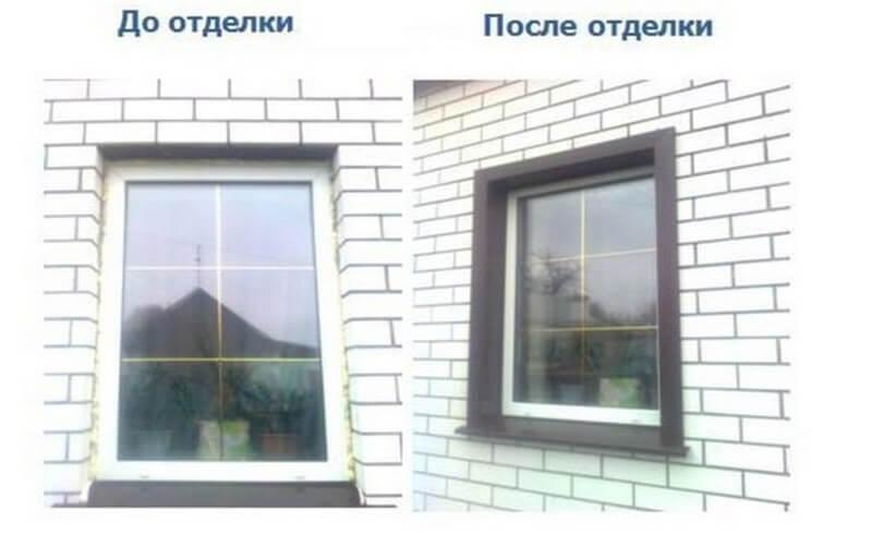Наружные откосы на окнах до и после