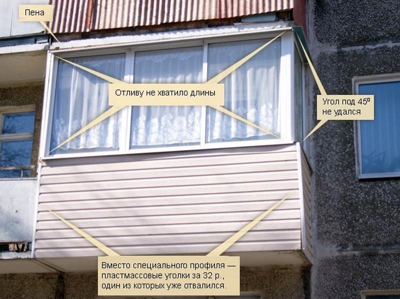 Пример некачественной отделки балкона сайдингом